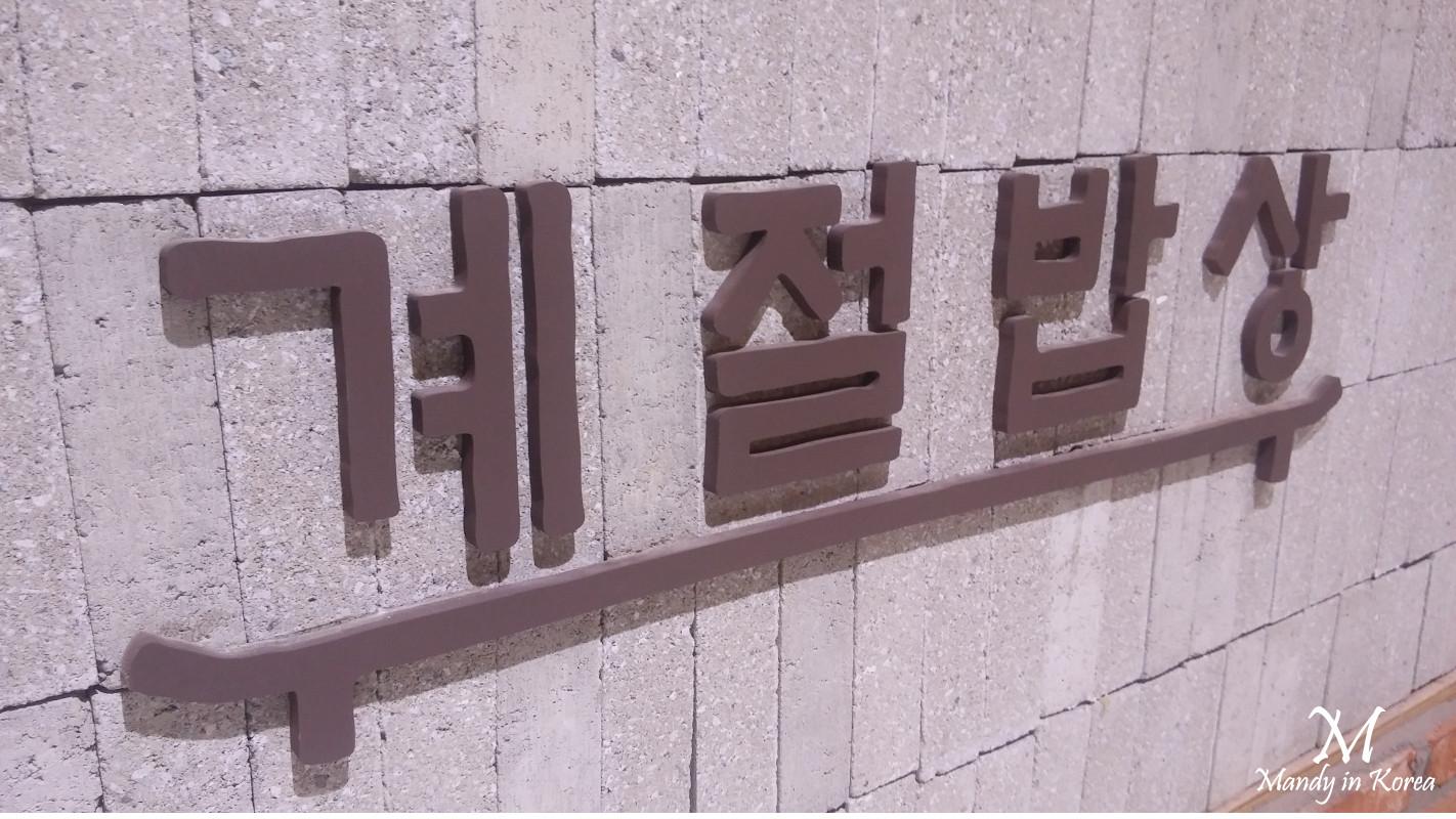 東大門Lotte Fitin韓食自助餐-季節飯桌 血拼前先填飽五臟廟!!